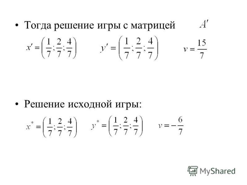 Тогда решение игры с матрицей Решение исходной игры: