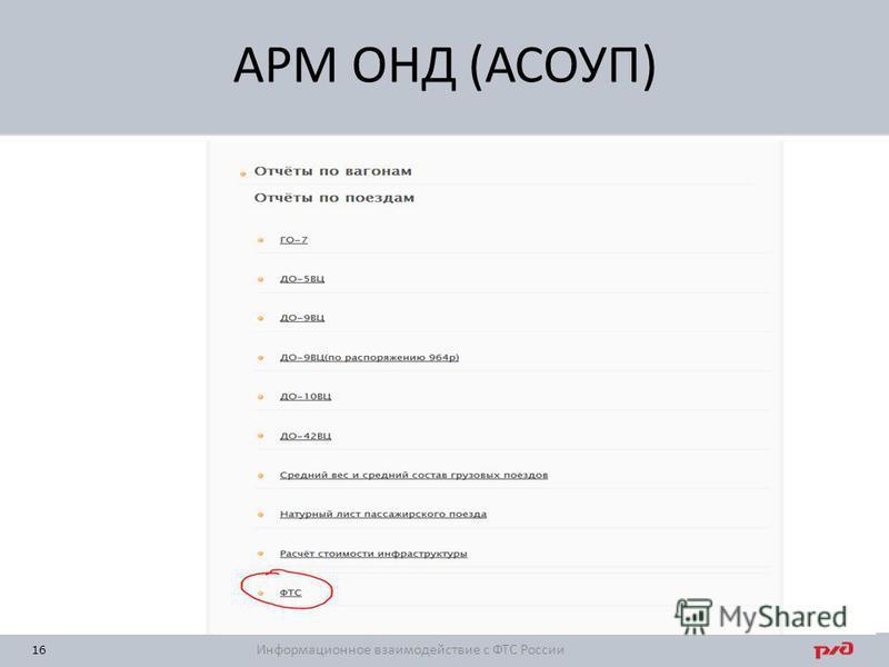 16 АРМ ОНД (АСОУП) Информационное взаимодействие с ФТС России
