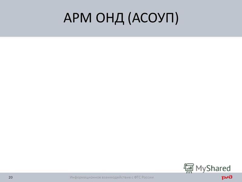 20 АРМ ОНД (АСОУП) Информационное взаимодействие с ФТС России
