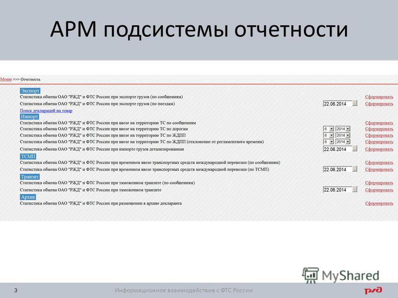 3 АРМ подсистемы отчетности Информационное взаимодействие с ФТС России