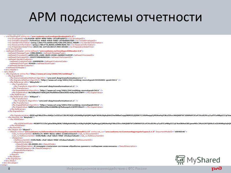 8 АРМ подсистемы отчетности Информационное взаимодействие с ФТС России