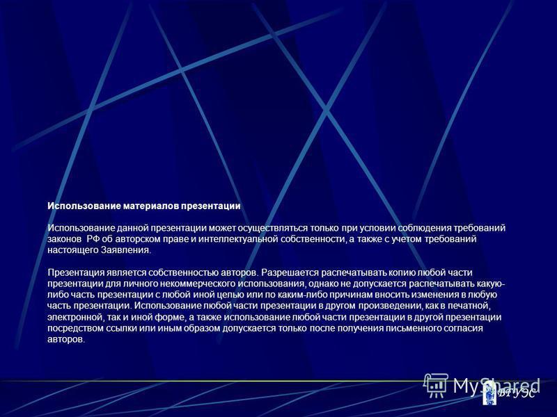 Использование материалов презентации Использование данной презентации может осуществляться только при условии соблюдения требований законов РФ об авторском праве и интеллектуальной собственности, а также с учетом требований настоящего Заявления. През