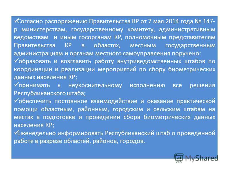Согласно распоряжению Правительства КР от 7 мая 2014 года 147- р министерствам, государственному комитету, административным ведомствам и иным госорганам КР, полномочным представителям Правительства КР в областях, местным государственным администрация