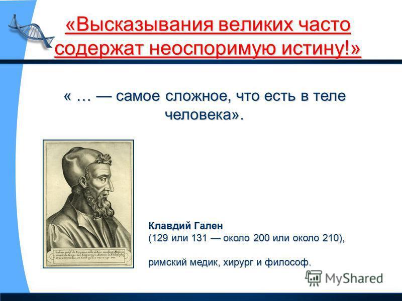 «Высказывания великих часто содержат неоспоримую истину!» «… надо беречь. И не только свое». Кроткий, Эмиль (1892-1963), российский и советский поэт, сатирик, фельетонист.