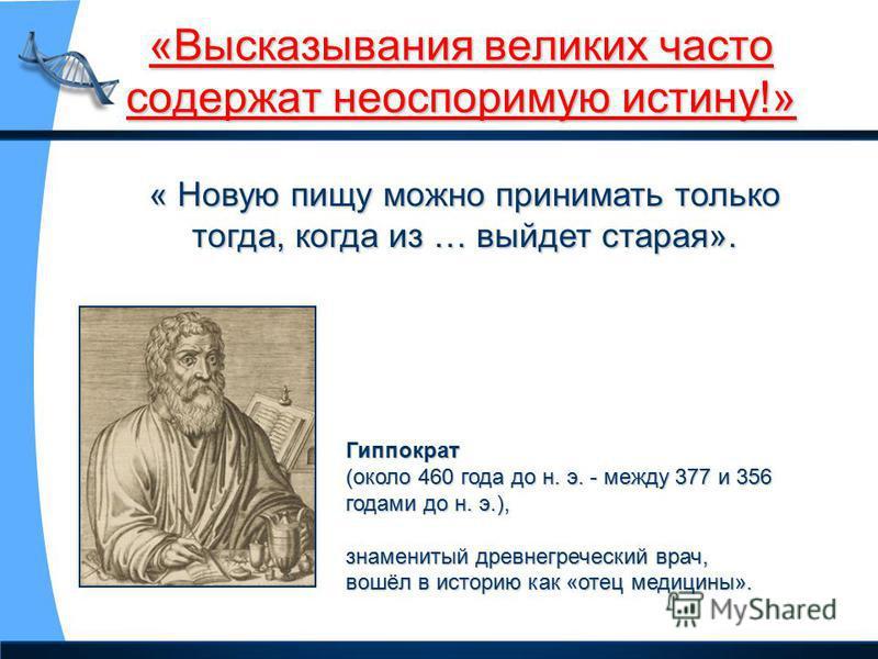 «Высказывания великих часто содержат неоспоримую истину!» « … самое сложное, что есть в теле человека». Клавдий Гален (129 или 131 около 200 или около 210), римский медик, хирург и философ.