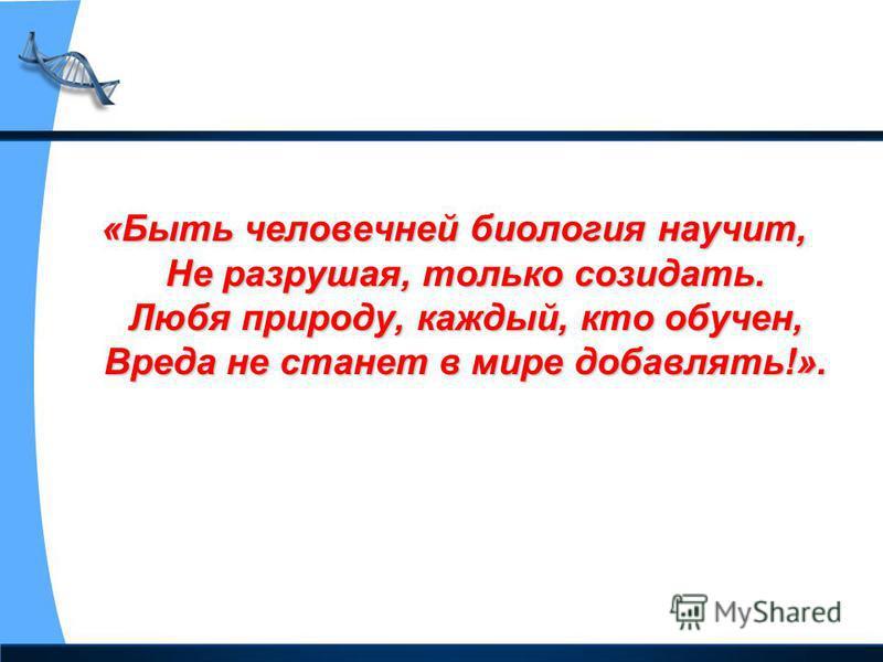 «Высказывания великих часто содержат неоспоримую истину!» « … – это пульт управления телом». Силован Рамишвили, об авторе ничего не известно, по некоторым данным это псевдоним группы соавторов.