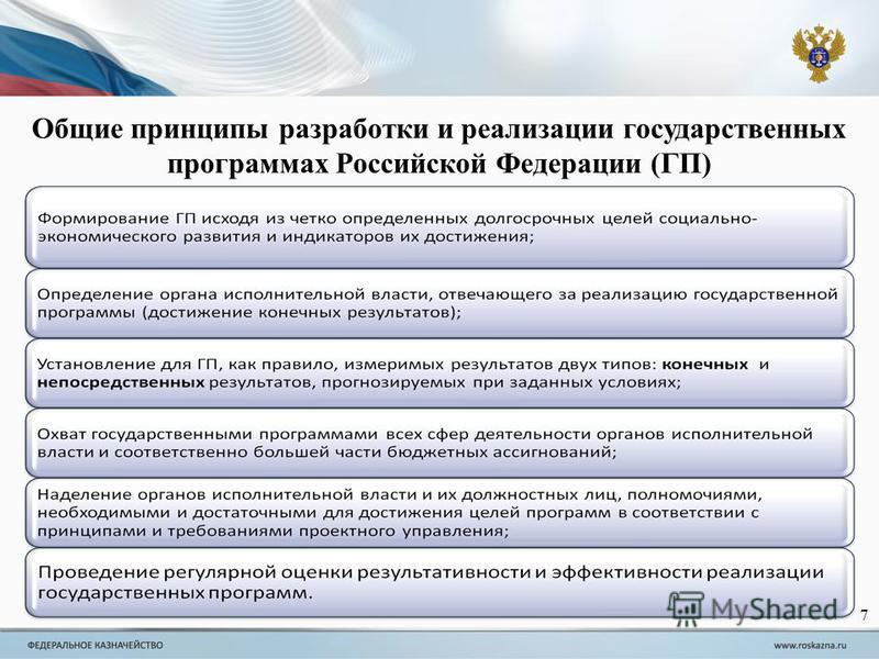 Общие принципы разработки и реализации государственных программах Российской Федерации (ГП) 7
