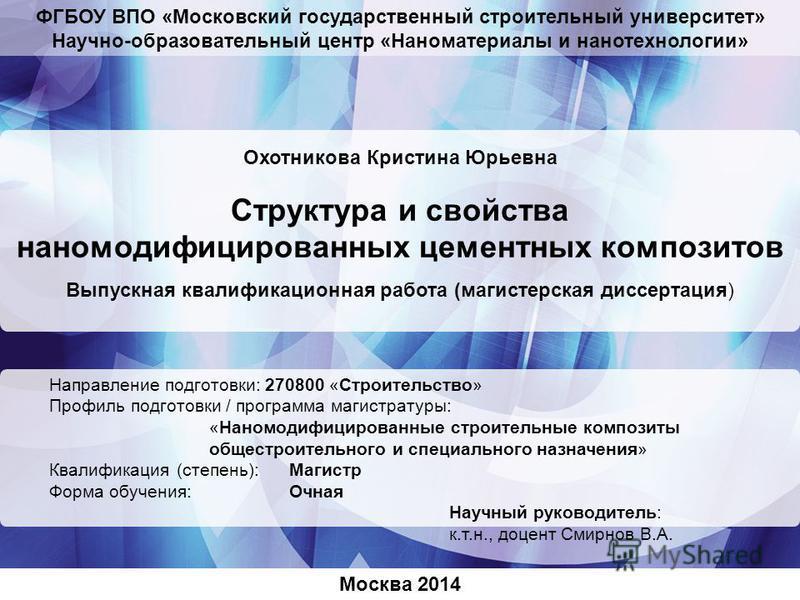 Презентация на тему Охотникова Кристина Юрьевна Структура и  1 Охотникова