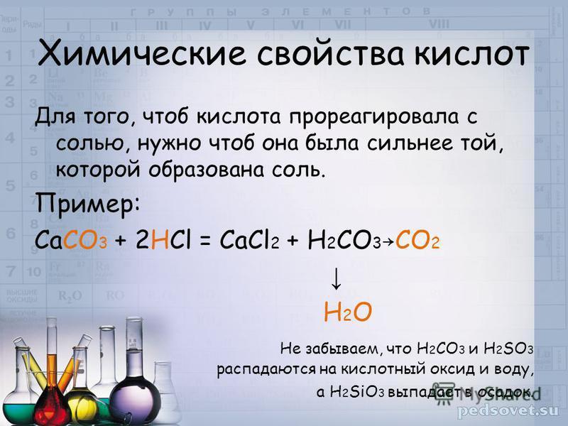 5. Взаимодействие с солями Правило: Более сильная кислота, вытесняет менее сильную из ее соли. Ряд активности кислот: HCl H 2 SO 4 HNO 3 H 3 PO 4 H 2 SO 3 H 2 CO 3 H 2 S H 2 SiO 3 Примечание: кислоты в ряду расположены по мере ослабления своей силы.
