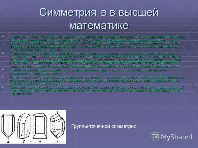 Симметри я в в высшей математике Группа симетрии отрезка в одномерном пространстве содержит два элемента: тождественное преобразование и отражение относительно середины отрезка. Но в двумерном евклидовом пространстве существует уже 4 движения, перево