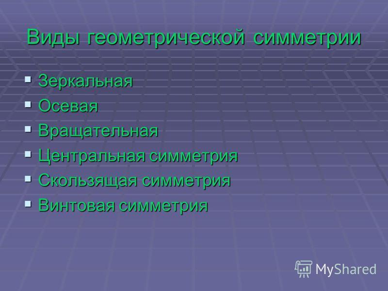 Виды геометрической симетрии Зеркальная Зеркальная Осевая Осевая Вращательная Вращательная Центральная симетри я Центральная симетри я Скользящая симетри я Скользящая симетри я Винтовая симетри я Винтовая симетри я