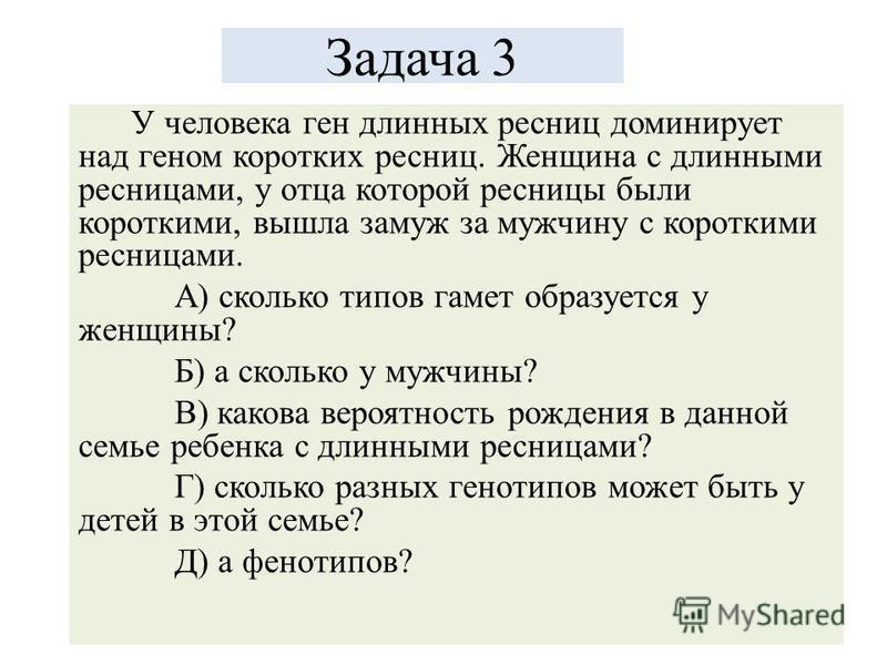 АА а Аа Аа Аа Аа Аа генотип фенотип Задача 2. Какой закон Менделя иллюстрирует это скрещивание? Какой признак является доминантным? Х