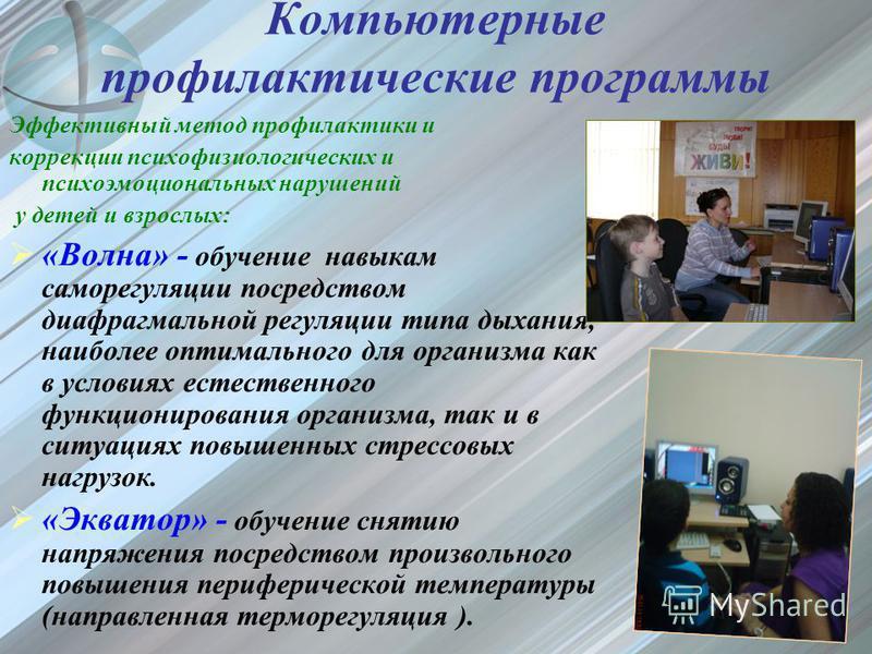 Компьютерные профилактические программы Эффективный метод профилактики и коррекции психофизиологических и психоэмоциональных нарушений у детей и взрослых: «Волна» - обучение навыкам саморегуляции посредством диафрагмальной регуляции типа дыхания, наи