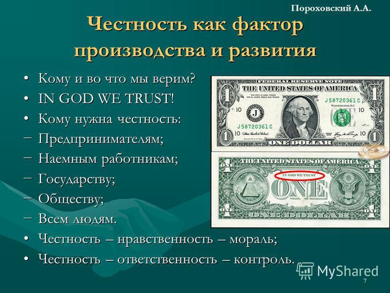 7 Честность как фактор производства и развития Кому и во что мы верим?Кому и во что мы верим? IN GOD WE TRUST!IN GOD WE TRUST! Кому нужна честность:Кому нужна честность: Предпринимателям; Предпринимателям; Наемным работникам; Наемным работникам; Госу