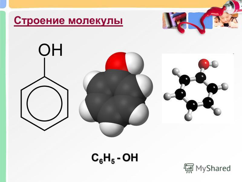 C 6 H 5 - OH Строение молекулы