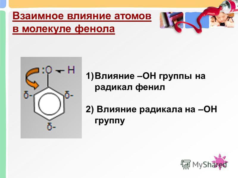 Взаимное влияние атомов в молекуле фенола 1)Влияние –ОН группы на радикал фенил 2) Влияние радикала на –ОН группу