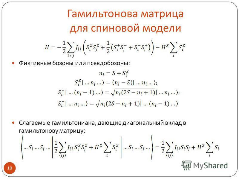 Гамильтонова матрица для спиновой модели Фиктивные бозоны или псевдо бозоны: Слагаемые гамильтониана, дающие диагональныйй вклад в гамильтонову матрицу: 10