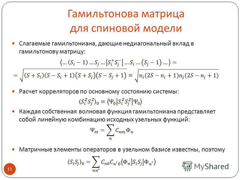 Гамильтонова матрица для спиновой модели Слагаемые гамильтониана, дающие недиагональныйй вклад в гамильтонову матрицу: Расчет корреляторов по основному состоянию системы: Каждая собственная волновая функция гамильтониана представляет собой линейную к