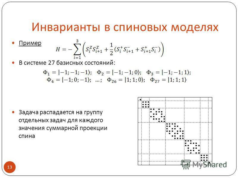 Инварианты в спиновых моделях Пример В системе 27 базисных состояний: Задача распадается на группу отдельных задач для каждого значения суммарной проекции спина 13