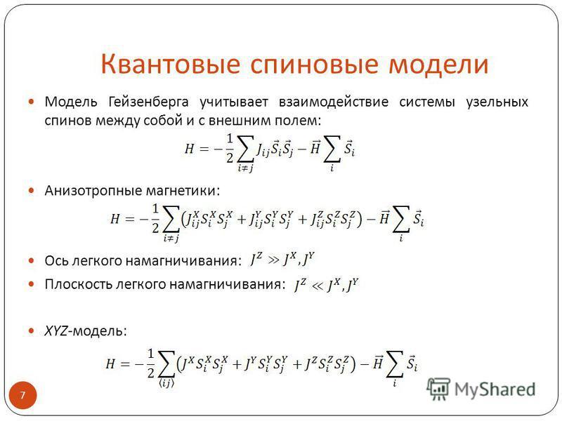 Квантовые спиновые модели Модель Гейзенберга учитывает взаимодействие системы узел иных спинов между собой и с внешним полем: Анизотропные магнетики: Ось легкого намагничивания: Плоскость легкого намагничивания: XYZ-модель: 7
