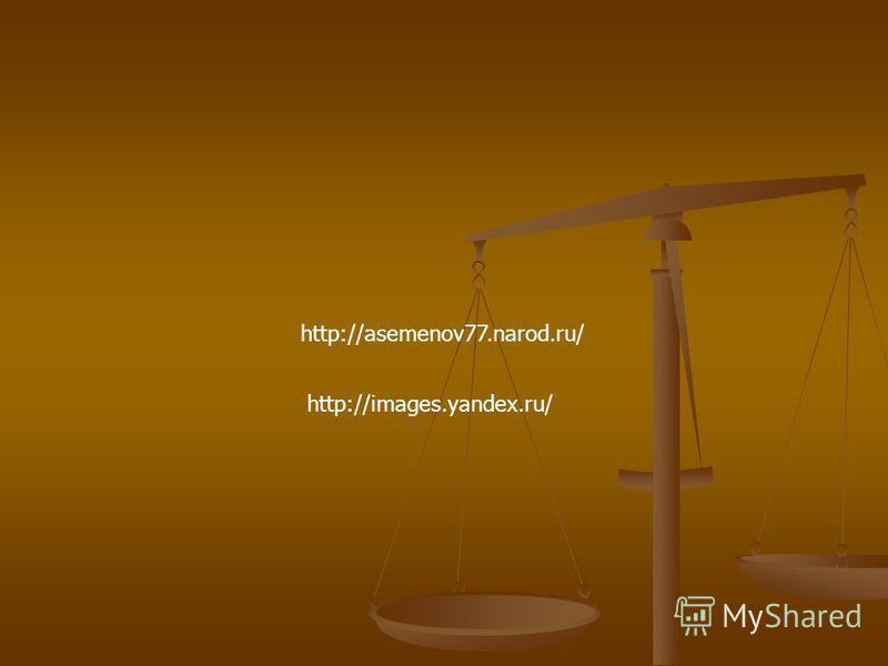 http://images.yandex.ru/ http://asemenov77.narod.ru/