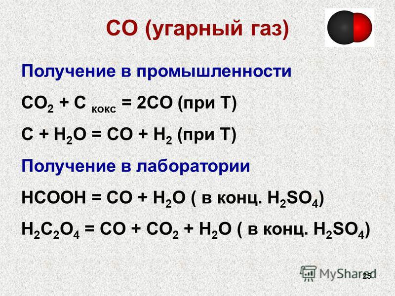 25 СО (угарный газ) Получение в промышленности CO 2 + C кокс = 2CO (при Т) С + H 2 O = CO + H 2 (при Т) Получение в лаборатории HCOOH = СO + H 2 O ( в конц. H 2 SO 4 ) H 2 C 2 O 4 = СO + CO 2 + H 2 O ( в конц. H 2 SO 4 )