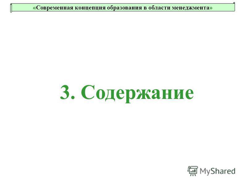 3. Содержание «Современная концепция образования в области менеджмента»