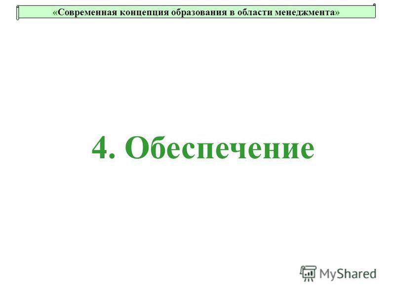 4. Обеспечение «Современная концепция образования в области менеджмента»