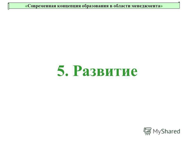 5. Развитие «Современная концепция образования в области менеджмента»