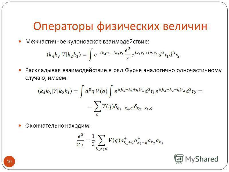 Операторы физических величин Межчастичное кулоновское взаимодействие: Раскладывая взаимодействие в ряд Фурье аналогично одночастичному случаю, имеем: Окончательно находим: 10