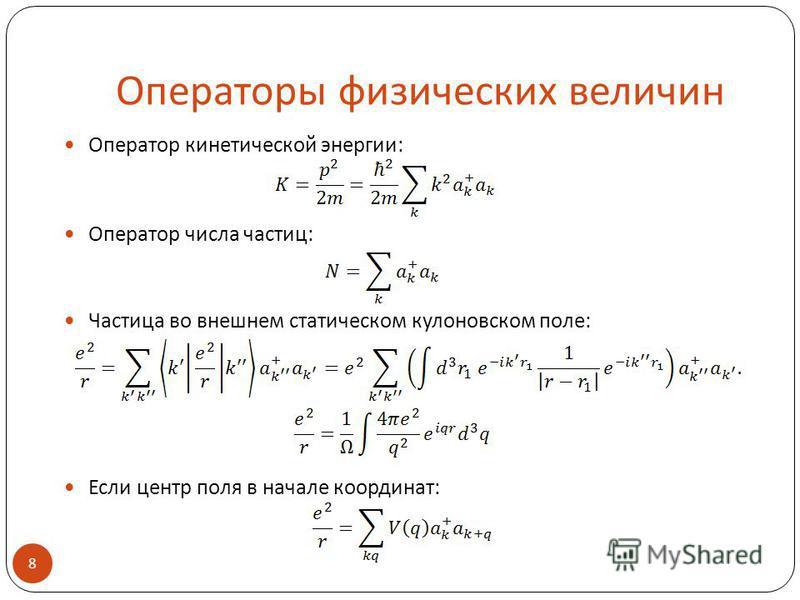 Операторы физических величин Оператор кинетической энергии: Оператор числа частиц: Частица во внешнем статическом кулоновском поле: Если центр поля в начале координат: 8