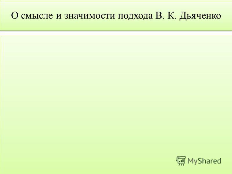 О смысле и значимости подхода В. К. Дьяченко