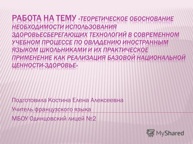 Подготовила Костина Елена Алексеевна Учитель французского языка МБОУ Одинцовский лицей 2