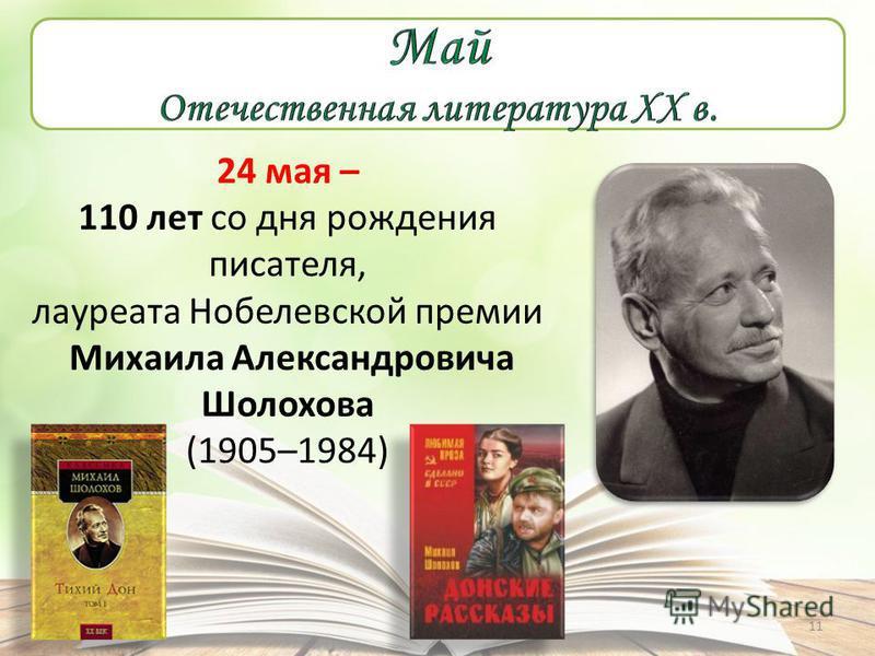 24 мая – 110 лет со дня рождения писателя, лауреата Нобелевской премии Михаила Александровича Шолохова (1905–1984) 11
