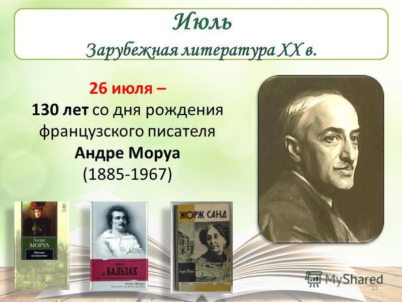 26 июля – 130 лет со дня рождения французского писателя Андре Моруа (1885-1967) 13