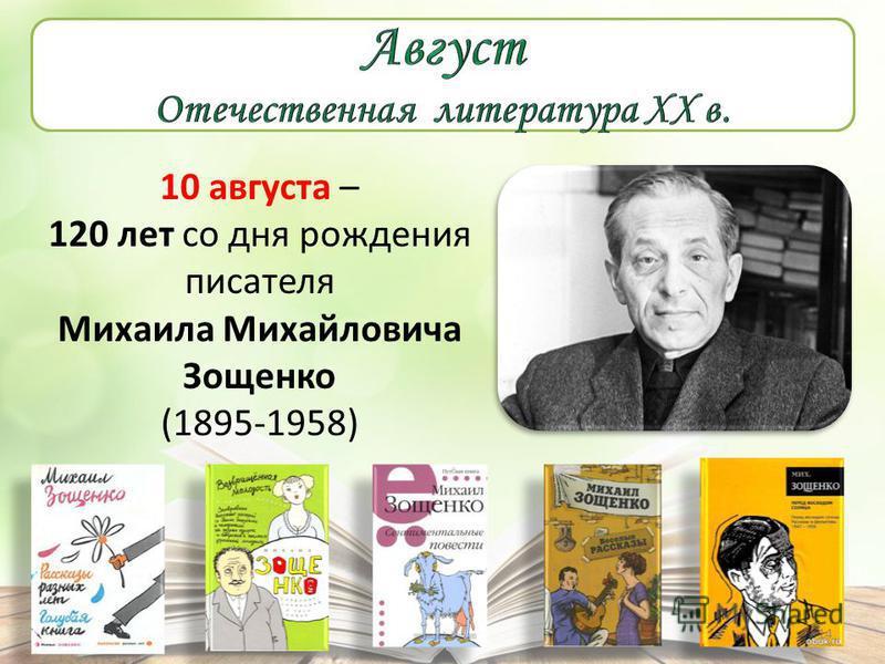 10 августа – 120 лет со дня рождения писателя Михаила Михайловича Зощенко (1895-1958) 14