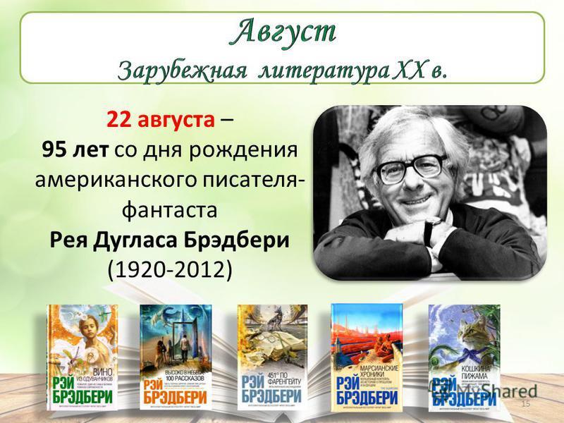 22 августа – 95 лет со дня рождения американского писателя- фантаста Рея Дугласа Брэдбери (1920-2012) 15