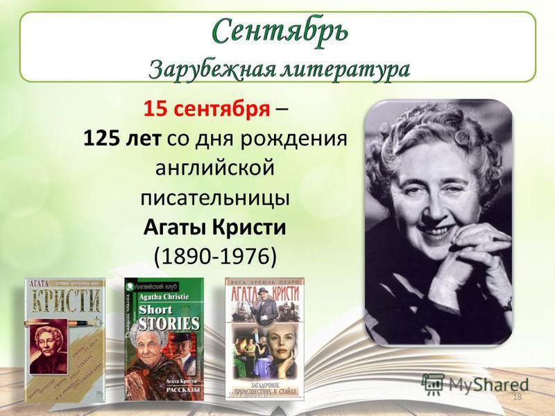 15 сентября – 125 лет со дня рождения английской писательницы Агаты Кристи (1890-1976) 18