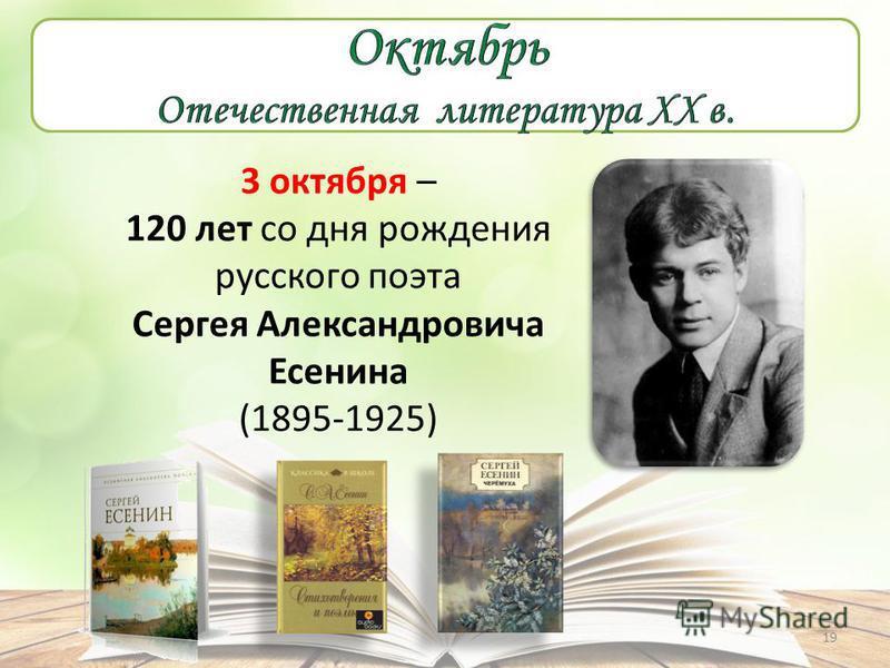 3 октября – 120 лет со дня рождения русского поэта Сергея Александровича Есенина (1895-1925) 19