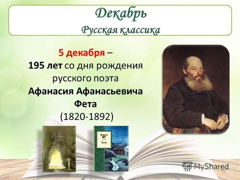 5 декабря – 195 лет со дня рождения русского поэта Афанасия Афанасьевича Фета (1820-1892) 23