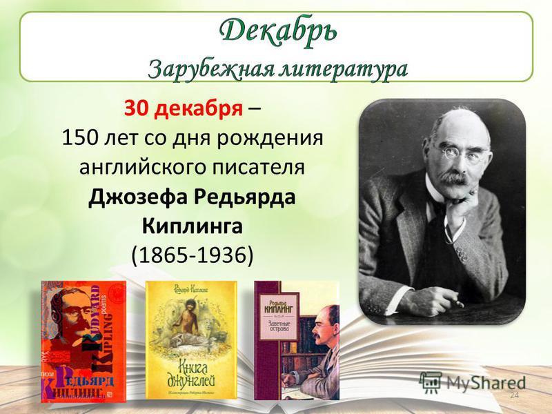 30 декабря – 150 лет со дня рождения английского писателя Джозефа Редьярда Киплинга (1865-1936) 24