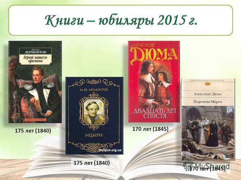 175 лет (1840) 170 лет (1845) 26