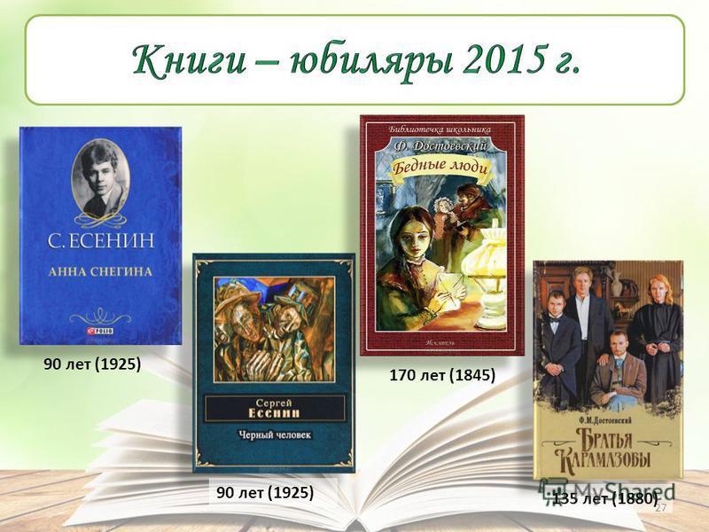 90 лет (1925) 170 лет (1845) 135 лет (1880) 27