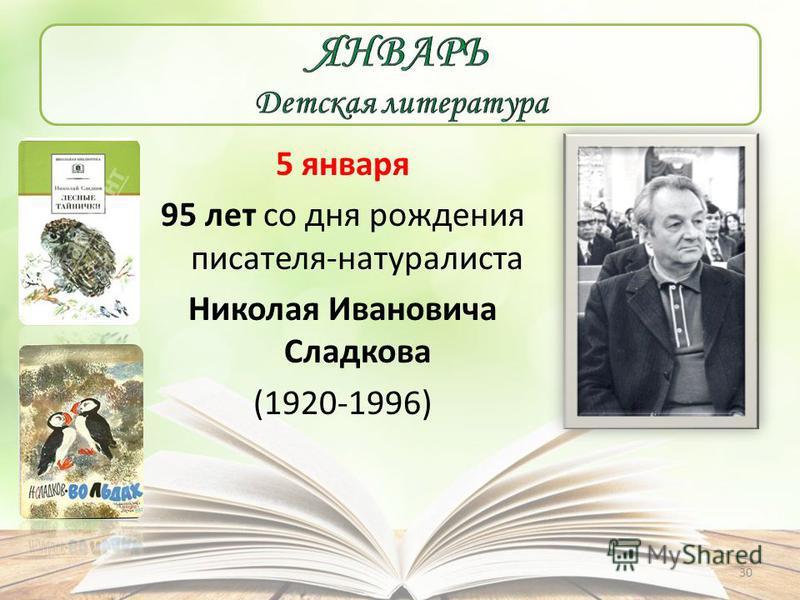 5 января 95 лет со дня рождения писателя-натуралиста Николая Ивановича Сладкова (1920-1996) 30