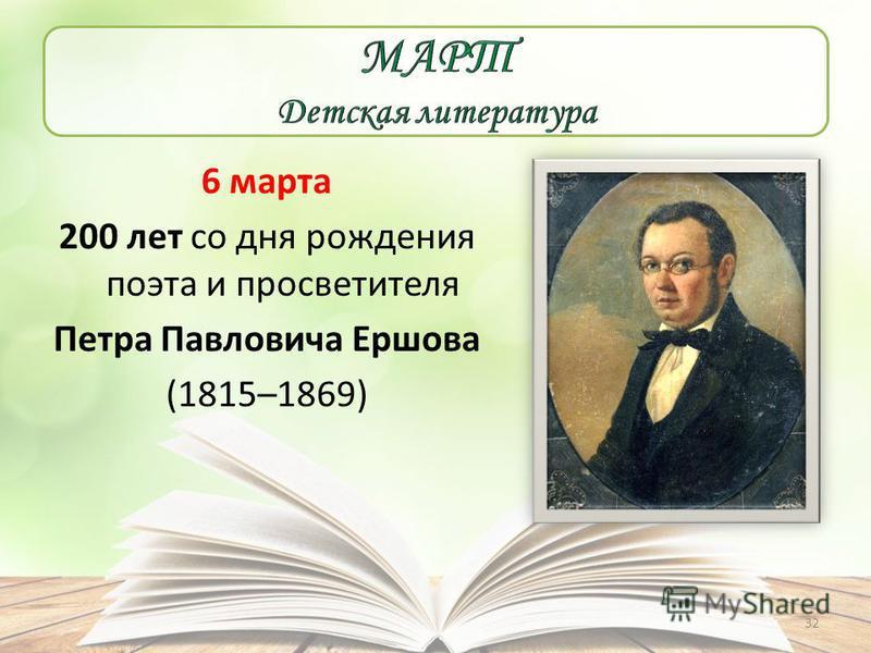6 марта 200 лет со дня рождения поэта и просветителя Петра Павловича Ершова (1815–1869) 32