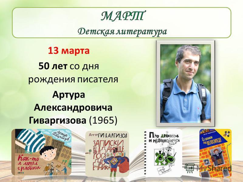 13 марта 50 лет со дня рождения писателя Артура Александровича Гиваргизова (1965) 34