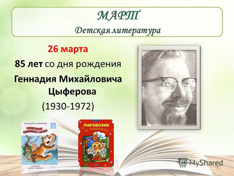 26 марта 85 лет со дня рождения Геннадия Михайловича Цыферова (1930-1972) 35
