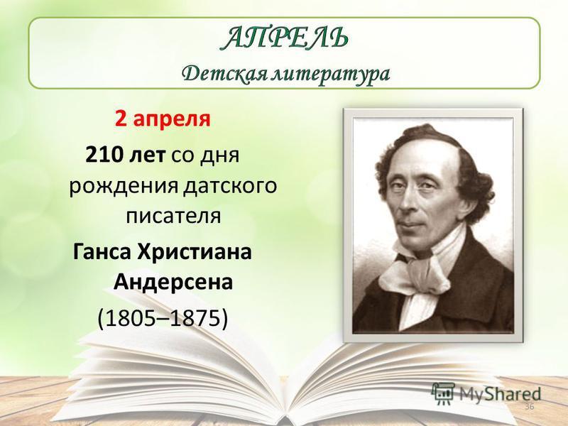 2 апреля 210 лет со дня рождения датского писателя Ганса Христиана Андерсена (1805–1875) 36