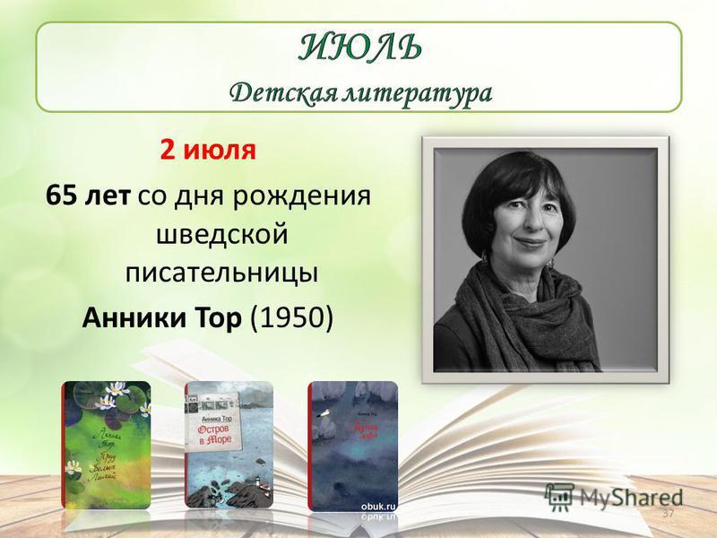 2 июля 65 лет со дня рождения шведской писательницы Анники Тор (1950) 37