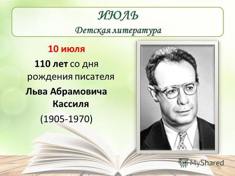 10 июля 110 лет со дня рождения писателя Льва Абрамовича Кассиля (1905-1970) 38